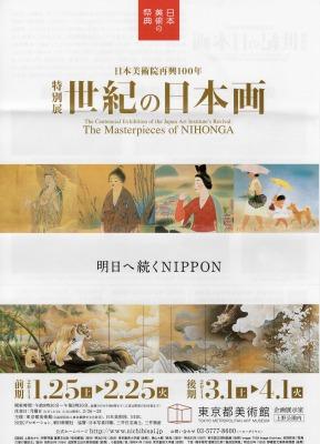 世紀の日本画展ふたたび | 神宮前ギャラリー