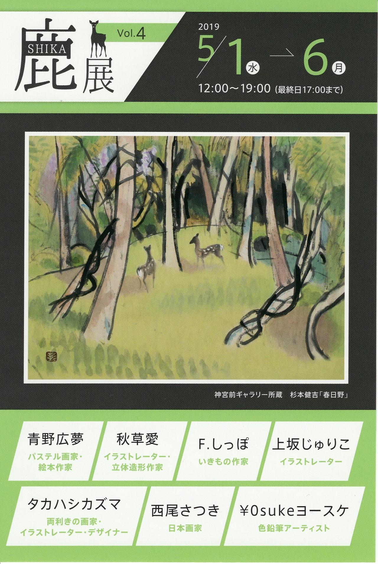 鹿展Vol.4DM
