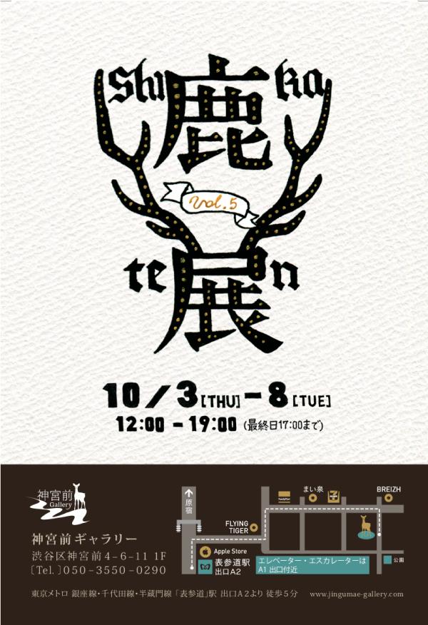 鹿展Vol.5DM