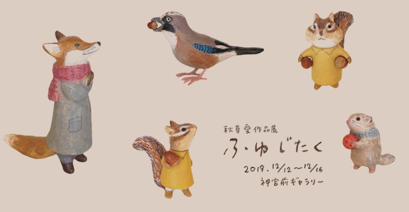 秋草愛 作品展『ふゆじたく』
