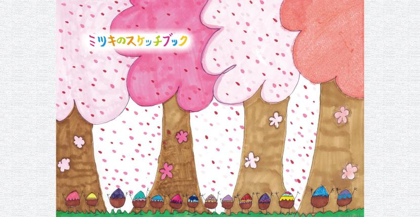 ミツキのスケッチブック Vol.7